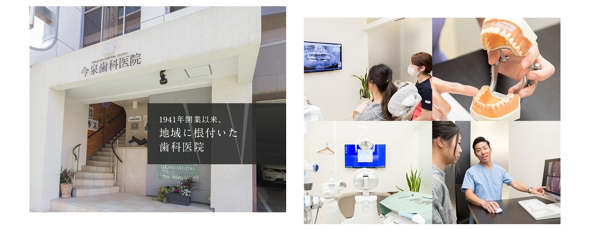1941年開業以来、地域に根付いた歯科医院