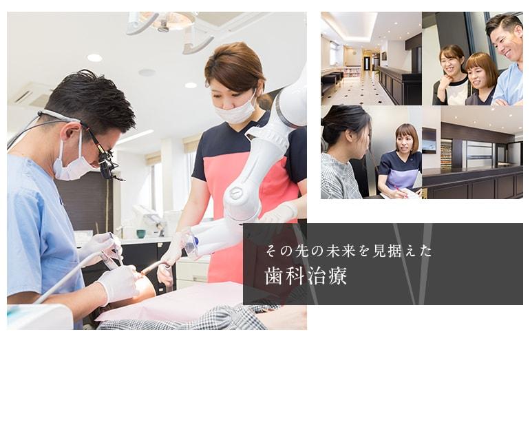 その先の未来を見据えた歯科治療