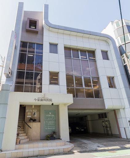 1941年開業以来、地域に根付いた歴史ある歯科医院
