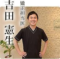 吉田憲生 先生